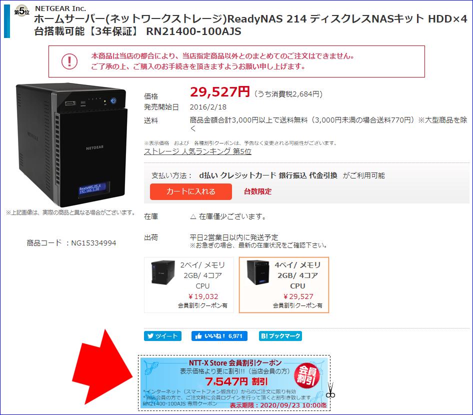 21980円_NG15334994_RN21400-100AJS_ReadyNAS214