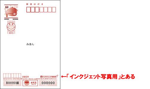 年賀状 - インクジェット写真用