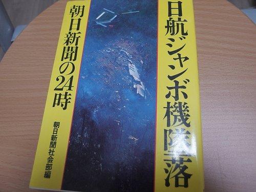 日航ジャンボ機墜落 ━ 朝日新聞の24時