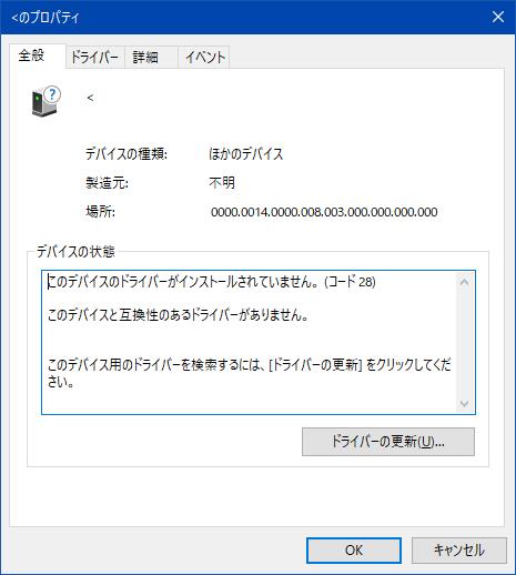 このデバイスのドライバーがインストールされていません。(コード28)