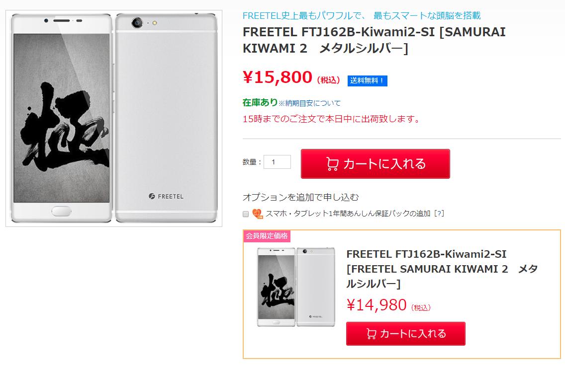 極2(KIWAMI2)_14980円_15800円