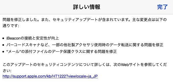 iOS 7.1.2 のアップデート 詳細情報