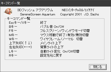 3Dフィッシュアクアリウム_003