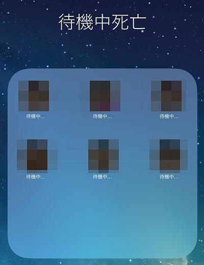 アプリが「待機中...」となったまま停止、その 解消 解決 方法