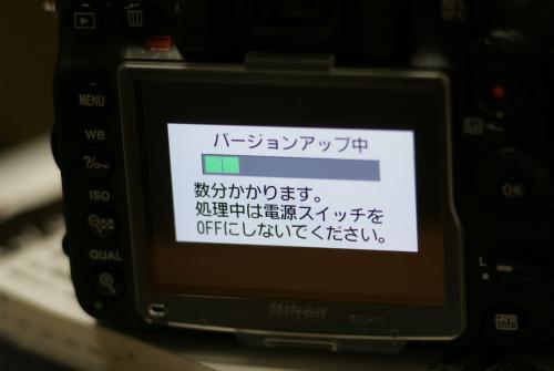 D7000のファームウェアアップデート