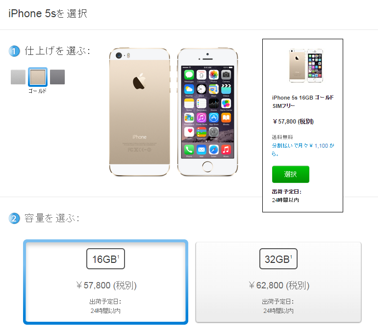 iPhone5sのSIMフリー版