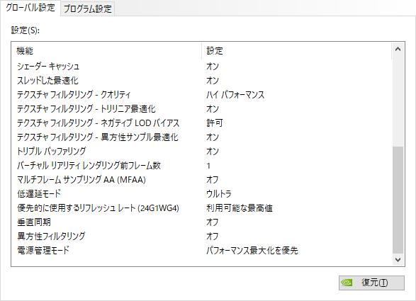 NVIDIA_3D設定の管理_002