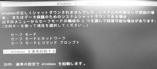 Windowsエラー回復処理 セーフモード セーフモードとネットワーク セーフモードとコマンドプロンプト Windowsを通常起動する