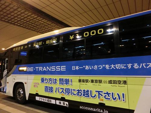 成田国際空港-東京駅のバス
