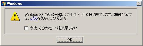 Windows XP のサポートは2014年4月8日に終了します