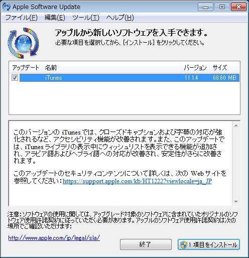 iTunesのアップデートができない(有効なインストールパッケージではありません)