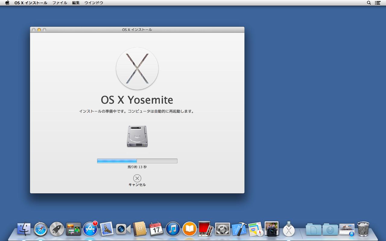 インストール前(OS X Mavericks)