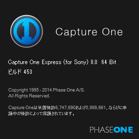 Capture One Express(for Sony) 8