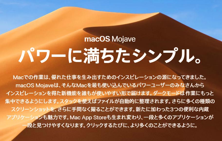 macOS Mojave(モハベ)