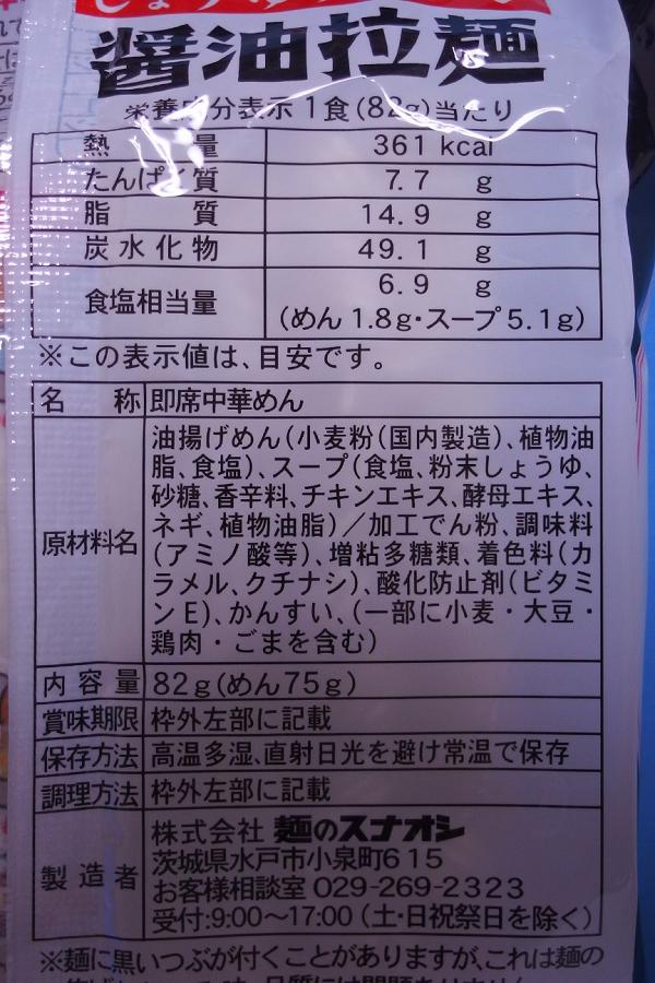 醤油拉麺_スナオシ_003