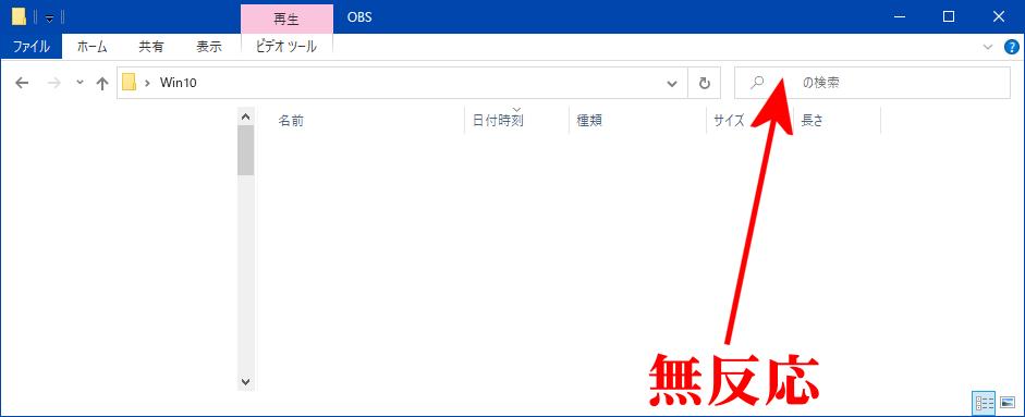 検索窓_Windows10_001