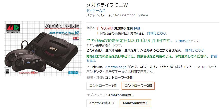 メガドライブミニ_9698円