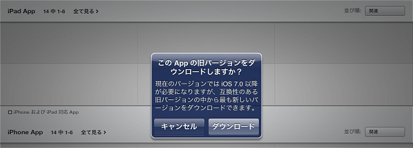 このAppの旧バージョンをダウンロードしますか?
