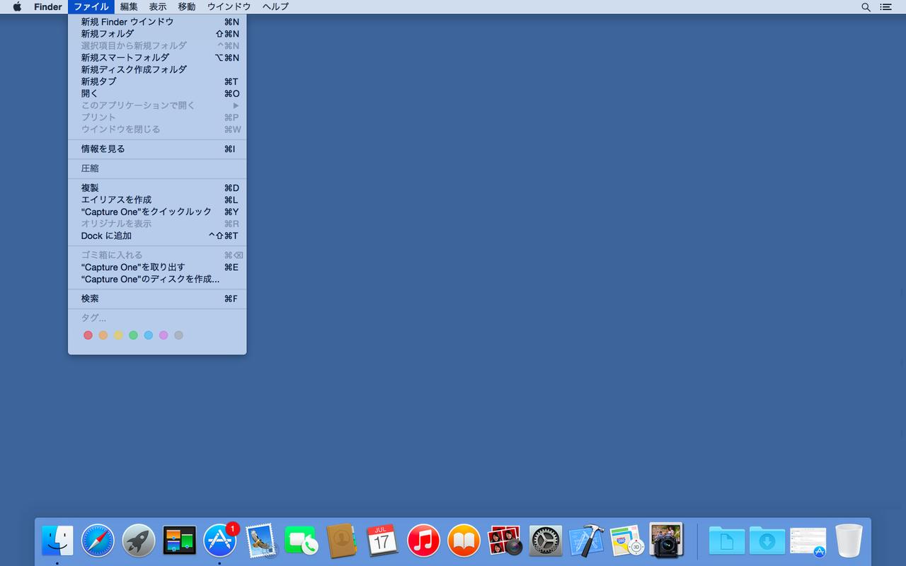 インストール後(OS X Yosemite)