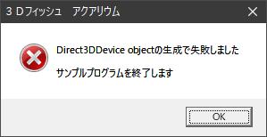 3Dフィッシュアクアリウム_006