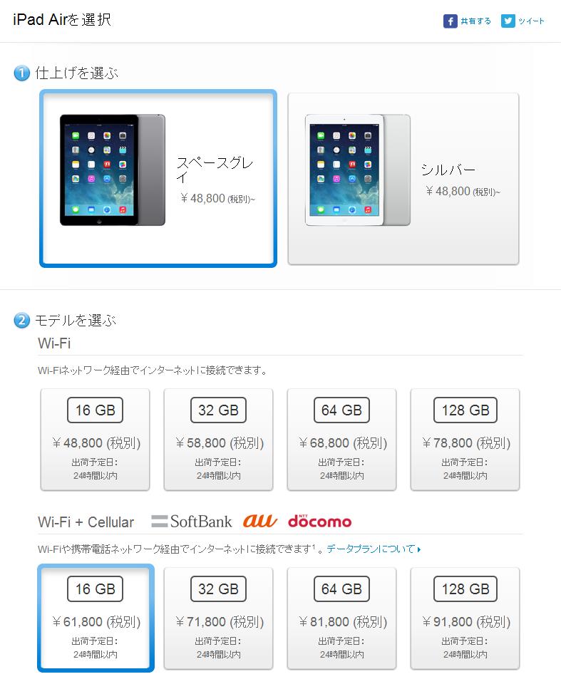 iPadのSIMフリー版がApple Storeで発売開始
