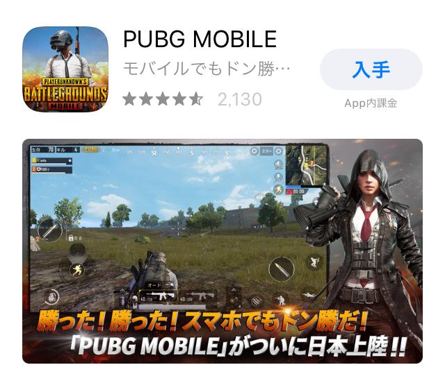 PUBG_MOBILE_iOS