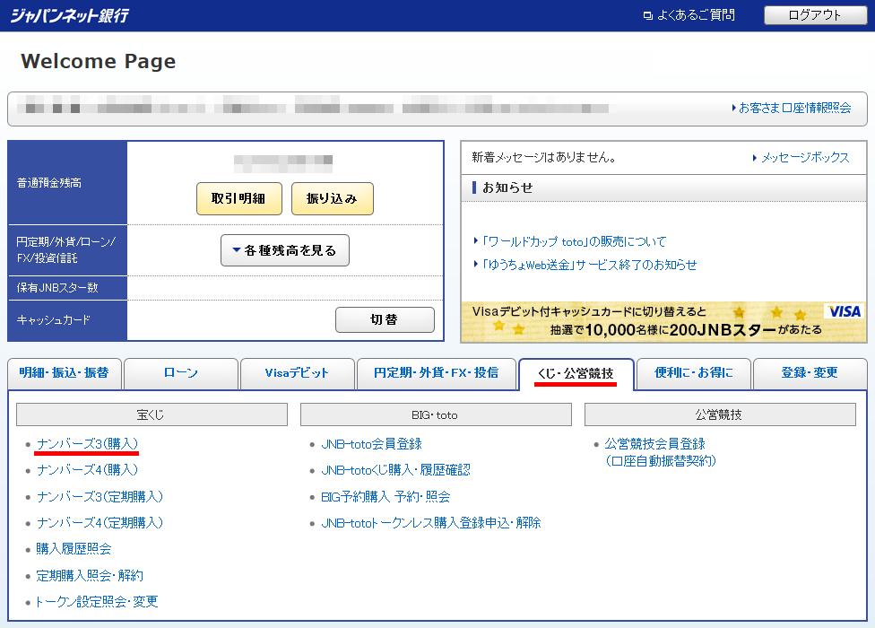 くじ>公営競技>ナンバーズ3(購入)