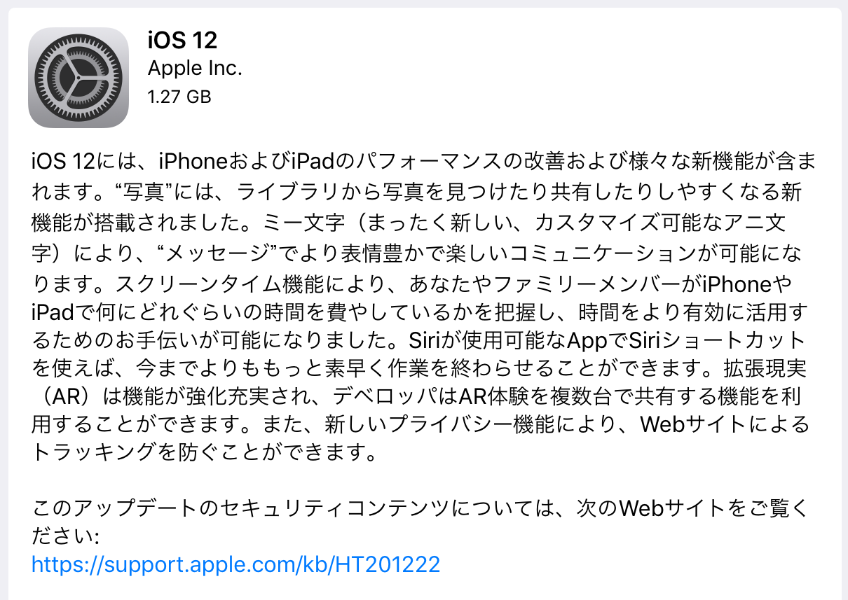 iOS12.0_iPad Air2