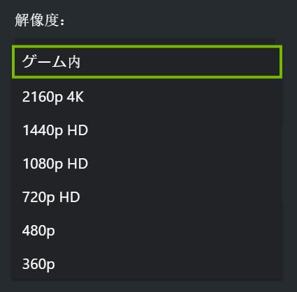 解像度_NVIDIA SHADOWPLAY