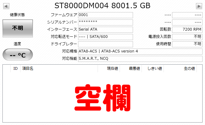 ST8000DM004_004