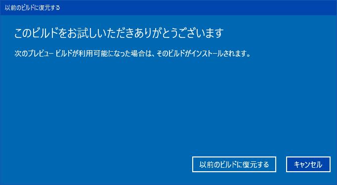 前のバージョンのWindows10に戻す_005