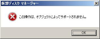 仮想ディスクマネージャー