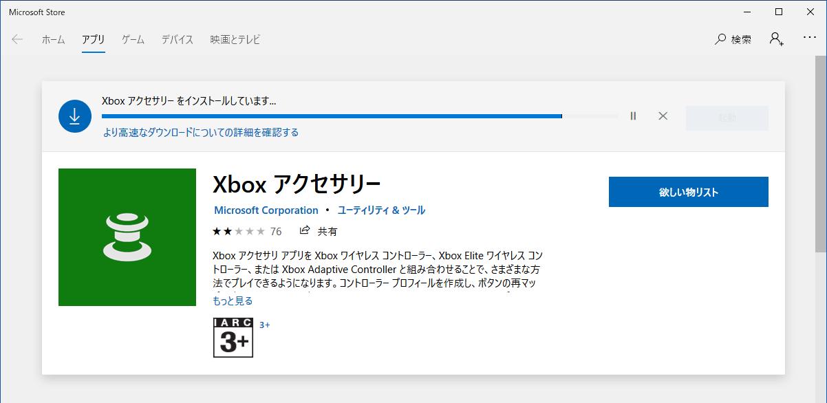 XBOX_アクセサリー_001