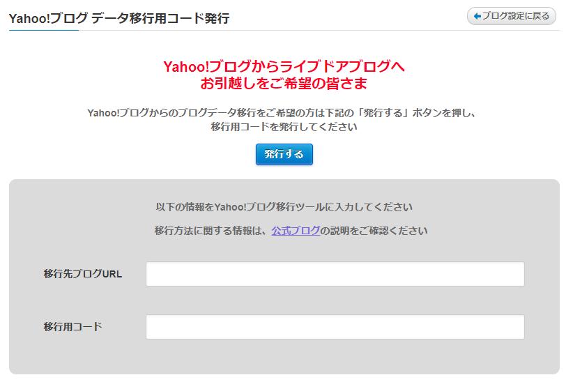 Yahoo!ブログ_データ移行用コード発行