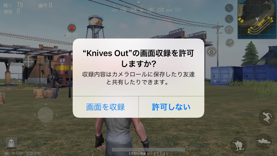 画面収録許可_荒野行動_iOS