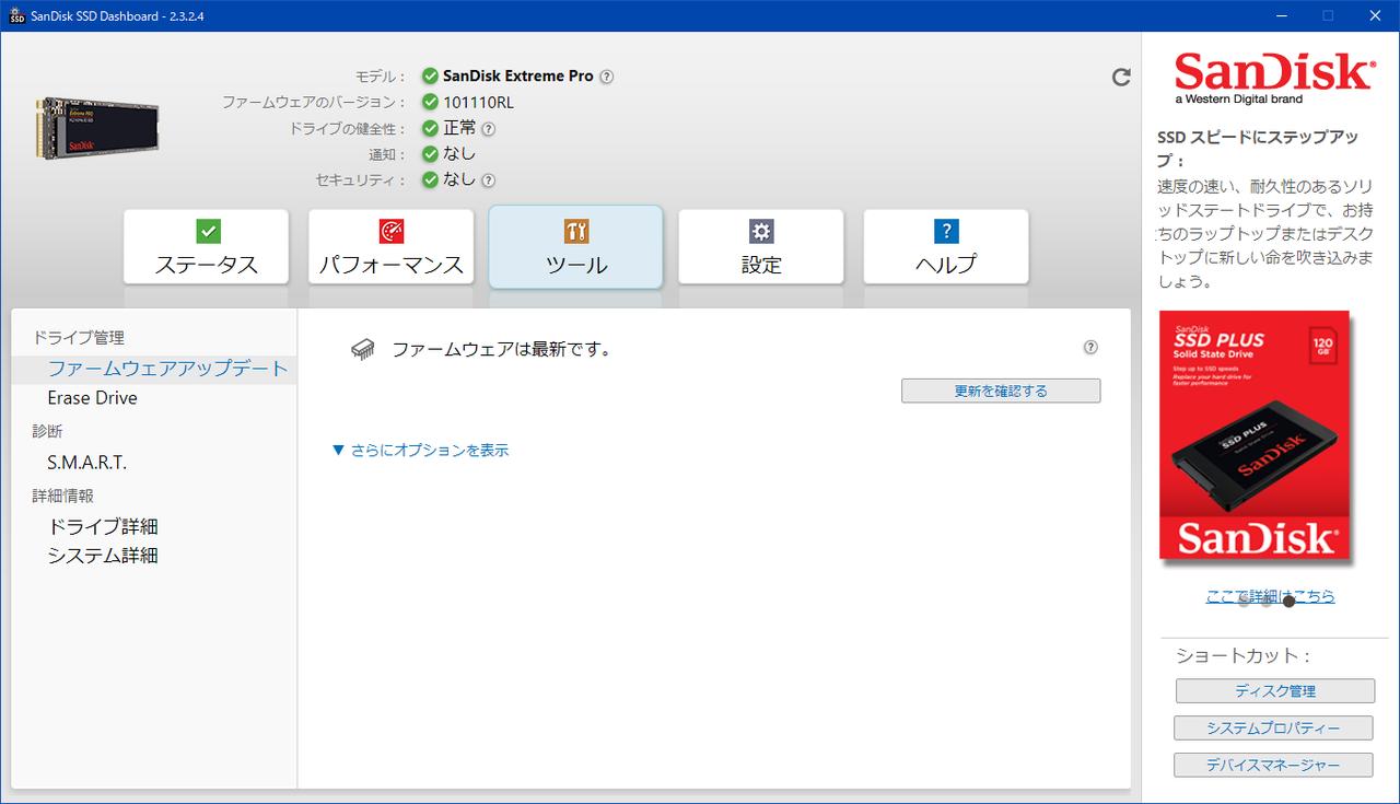 ツール_SanDisk SSD Dashboard