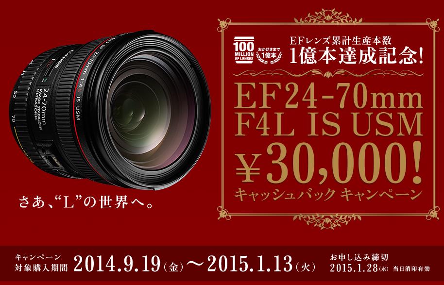 EF24-70mm F4L IS USM 3万円キャッシュバックキャンペーン