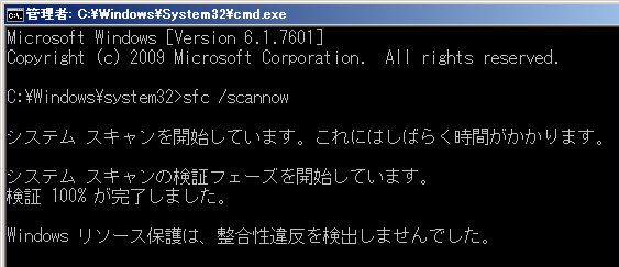 Windowsリソース保護は、整合性違反を検出しませんでした。