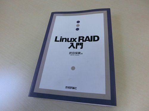 Linux RAID入門(武田保真 著)
