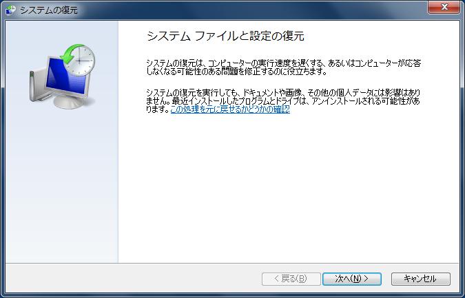 システムファイルの設定と復元