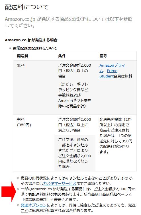 通常配送無料_amazon_アマゾン