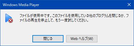 ファイルが使用中です Windows Media Player