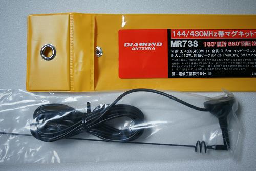 MR73S(DIAMOND,144/430MHz,SMA)