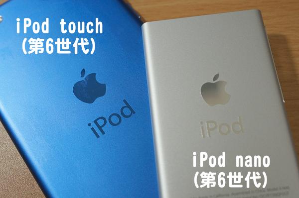 iPod-nano第6世代とiPod-touch第6世代
