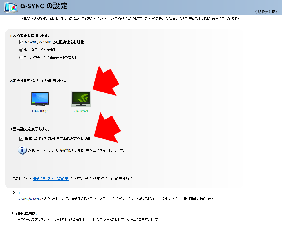 NVIDIA_G-SYNC_AOC_C24G1