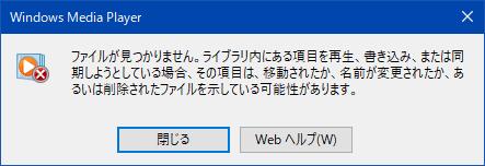 ファイルが見つかりません Windows Media Player