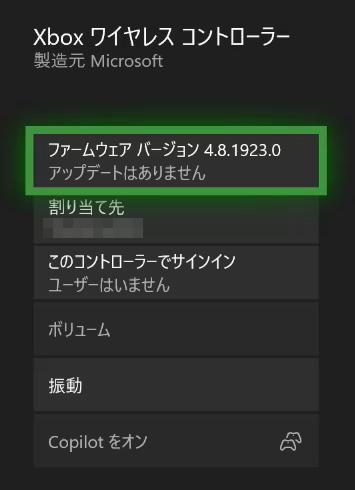 ファームウェア_XBOX ONE コントローラー