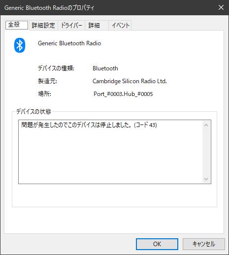 問題が発生したのでこのデバイスは停止しました。(コード43)