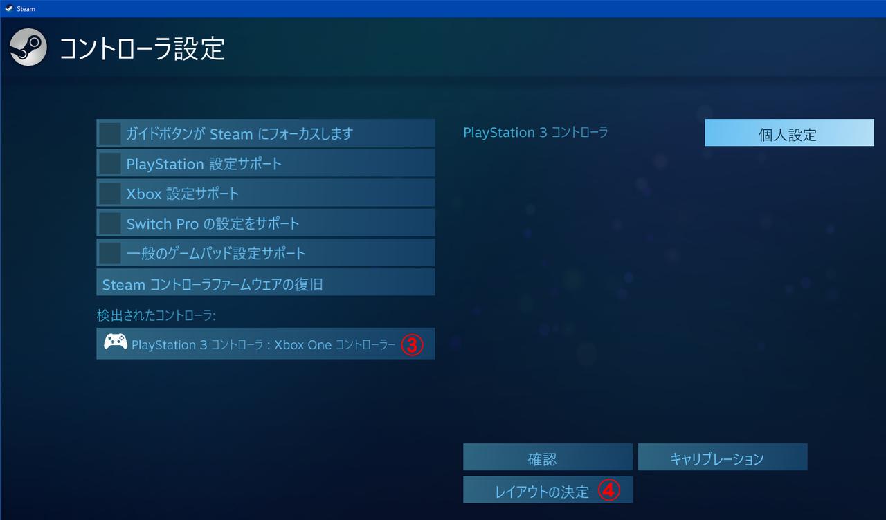 Steamのコントローラー設定_002