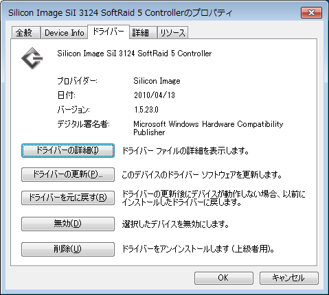 Silicon Image SiI 3124 SoftRaid 5 Controllerのプロパティ